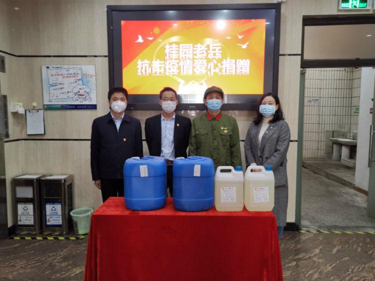 桂园老兵捐款赠物支援抗疫一线