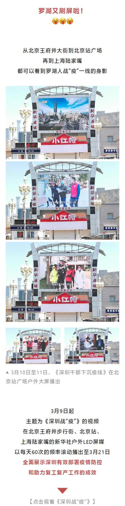 """这一次,罗湖战""""疫""""故事刷屏了北京王府井、上海陆家嘴……"""