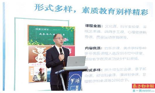 罗湖:智慧教育云平台一期上线