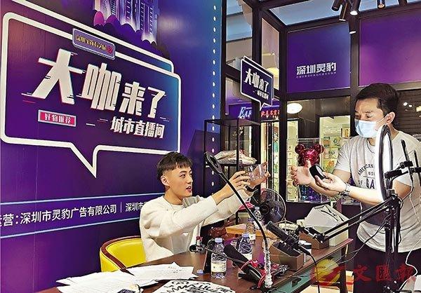 深圳城市直播间 常设带货新平台