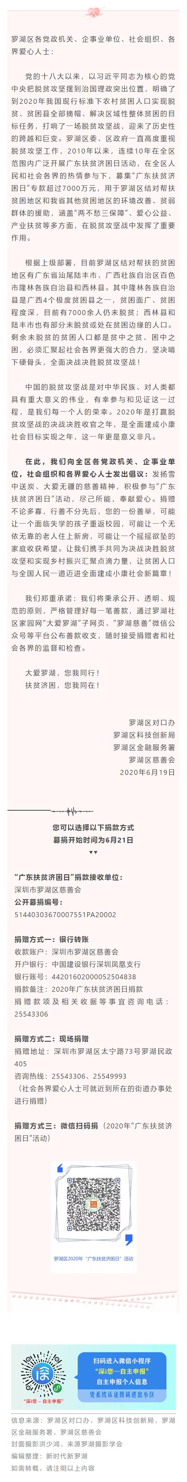 罗湖区2020年广东扶贫济困日活动募捐倡议书