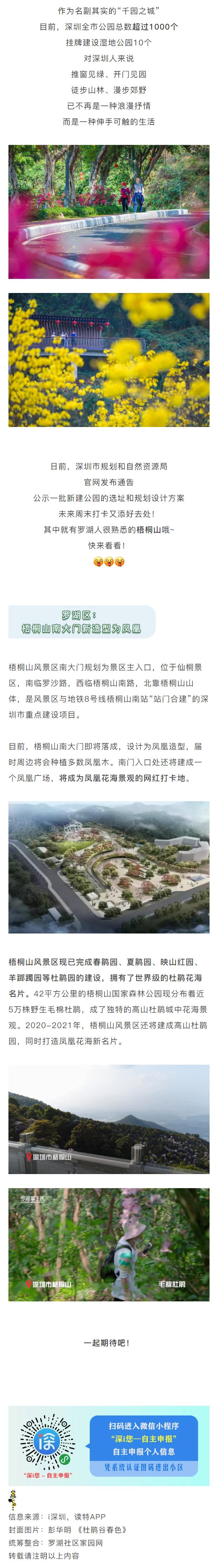 期待!深圳公布新一批公园选址,罗湖这里就有一个