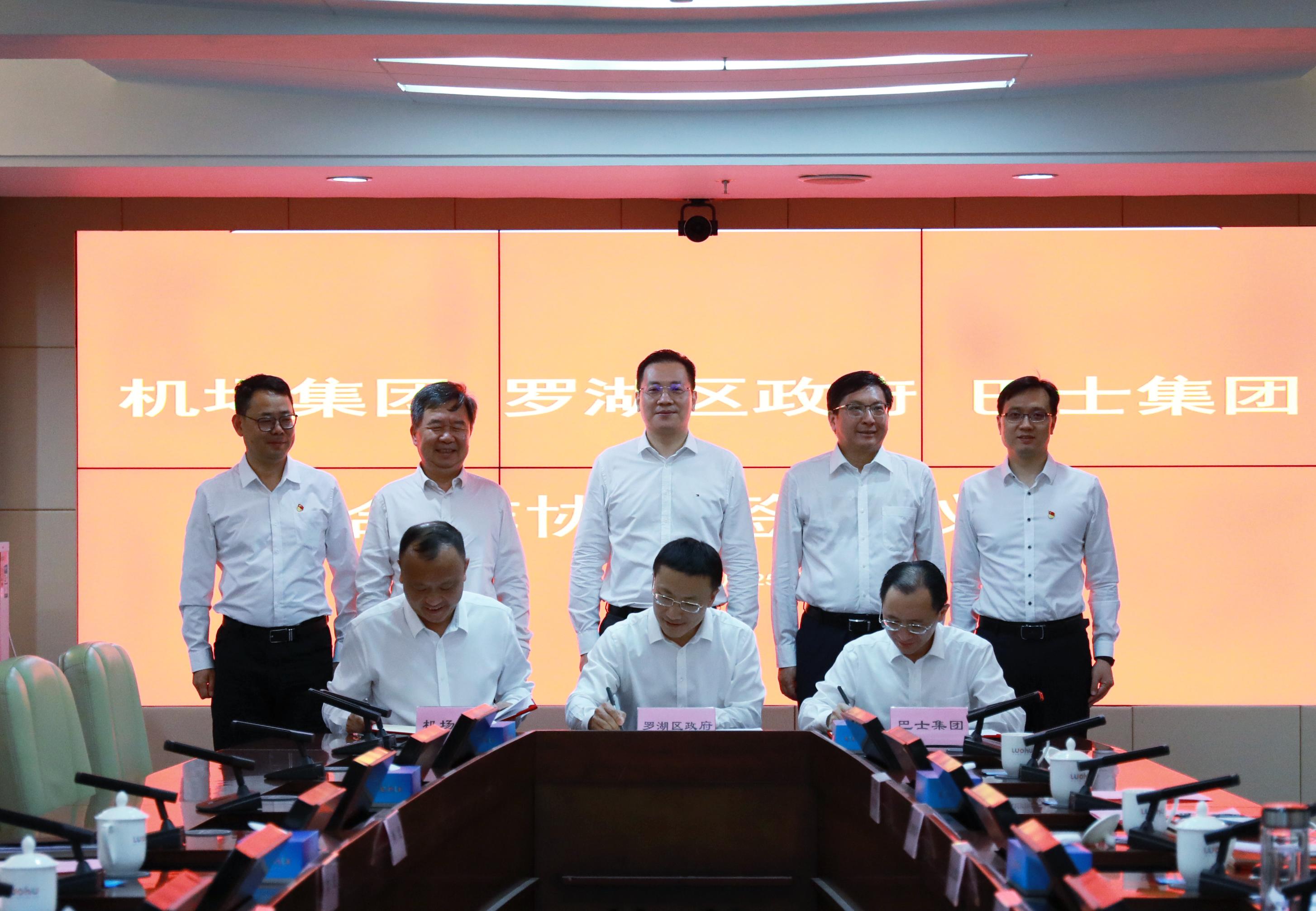 罗湖区政府与深圳机场集团、深圳巴士集团签约仪式